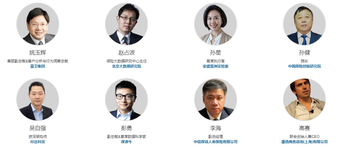 2020年第四届中国保险科技创新国际峰会暨颁奖典礼
