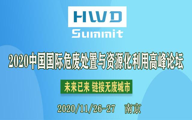 2020中国国际危废处置与资源化利用高峰论坛(HWD Summit 2020)—南京(11.26-11.27)