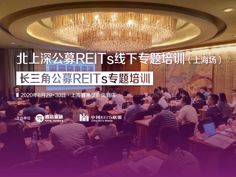 京津冀公募REITs专题培训(10月北京)