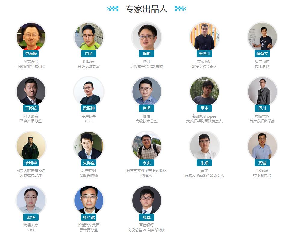 第十二届中国系统架构师大会(SACC2020)云上会议