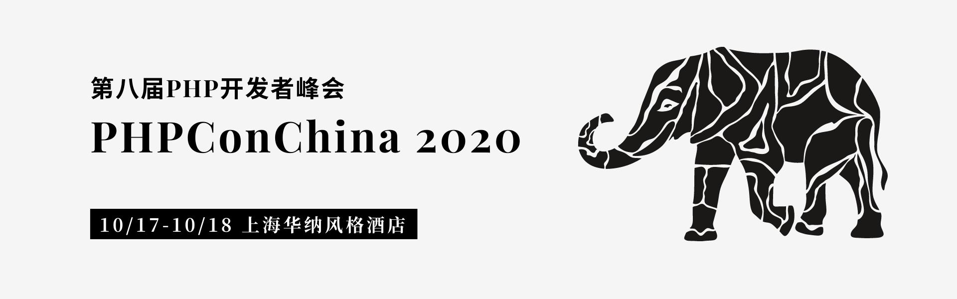 第八届PHP开发者峰会PHPConChina 2020