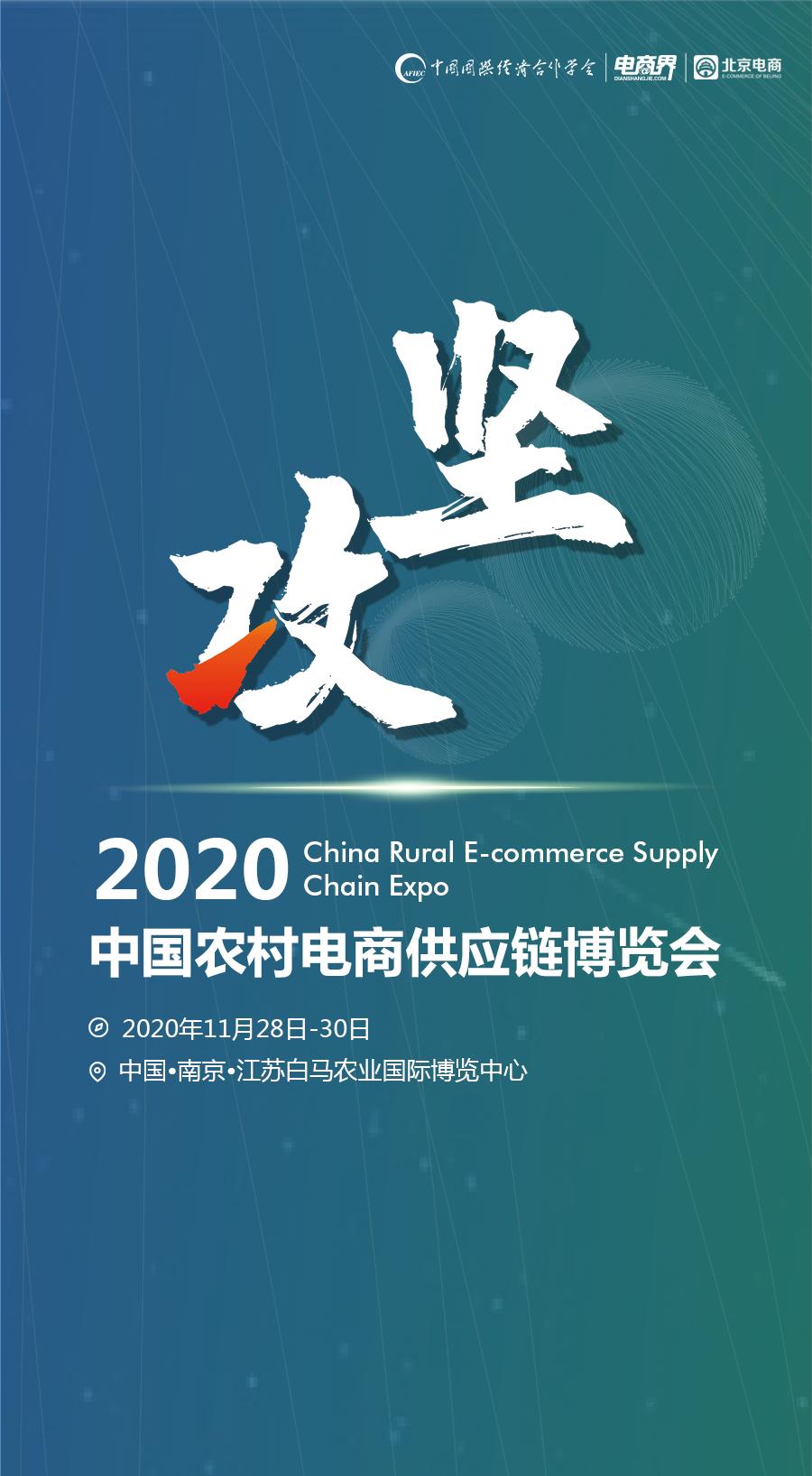 2020中国农村电商供应链大会