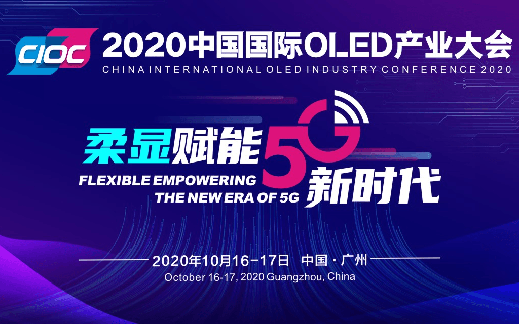 2020中国国际OLED产业大会(柔显赋能5G新时代)
