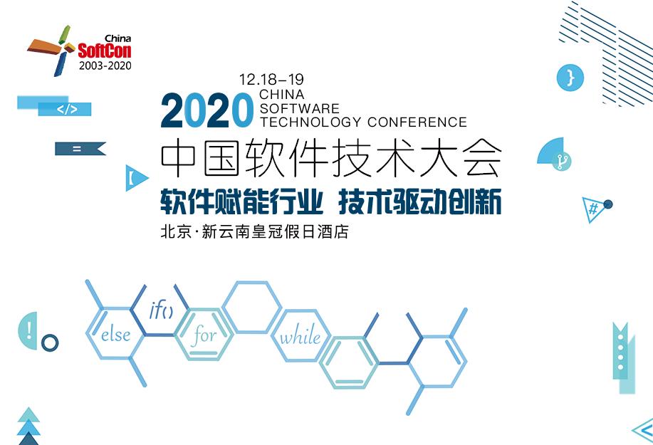 2020中国软件技术大会