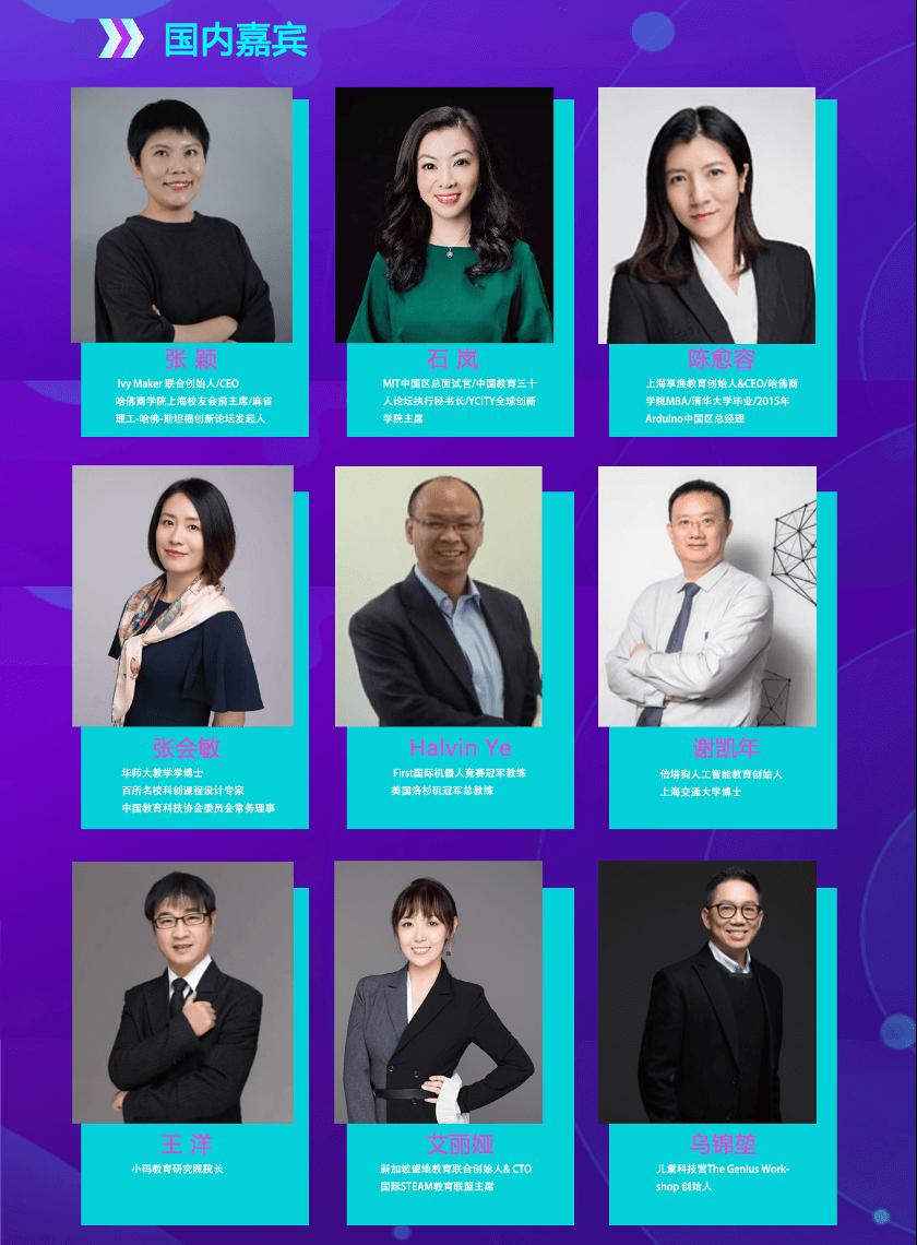 2020年第二届GSIC全球STEAM教育创新峰会