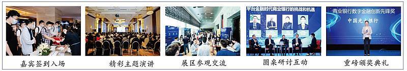 第五届商业银行数字化转型战略大会