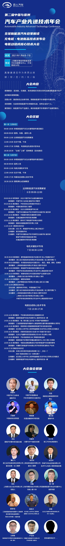 第二屆中國與亞洲汽車產業先進技術年會