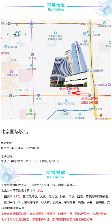 GIEC2020中国互联网经济年会