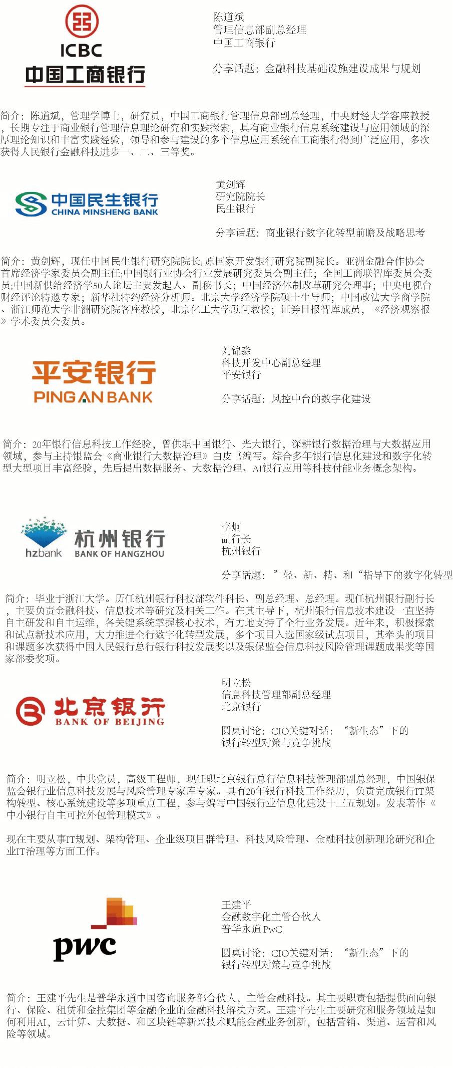 2021銀行數字化暨金融科技創新峰會
