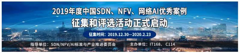 2021中国SDN/NFV/AI大会