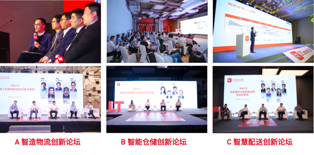 新十年:2021第十届中国物流技术大会