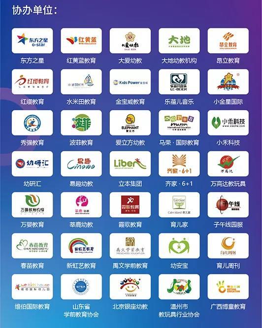 2021APEAC第九届亚洲幼教年会暨首届中国育幼大会