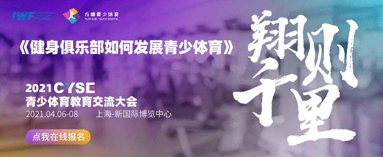 2021CYSE青少体育教育交流大会