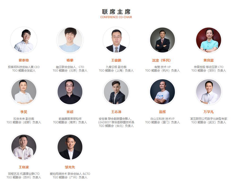 2021GTLC全球技术领导力峰会  大湾区