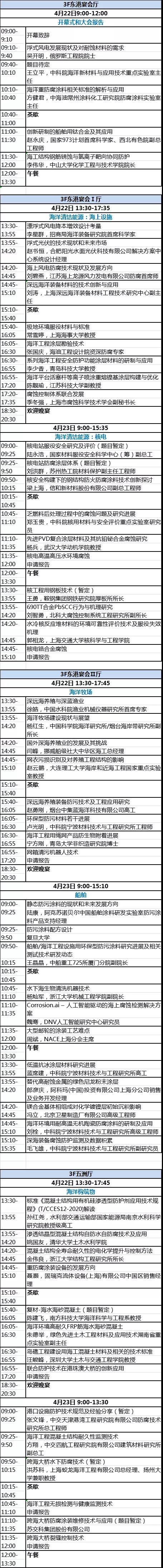 2021第六届国际海洋防腐防污论IFMCF