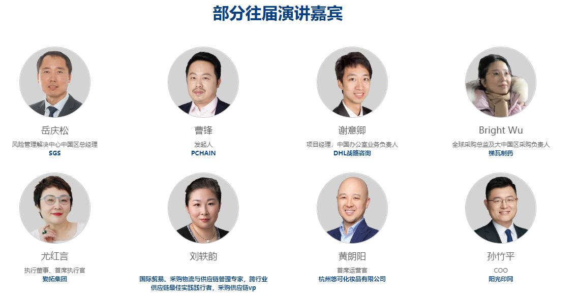 2021第四届中国智慧供应链与物流创新峰会