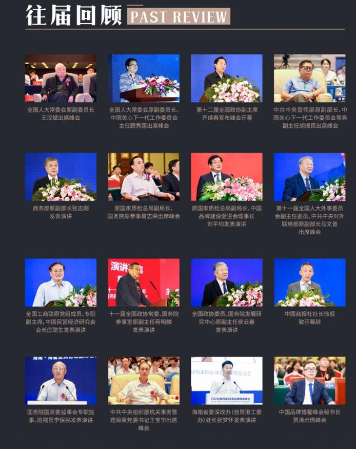 2021博鳌区块链品牌论坛