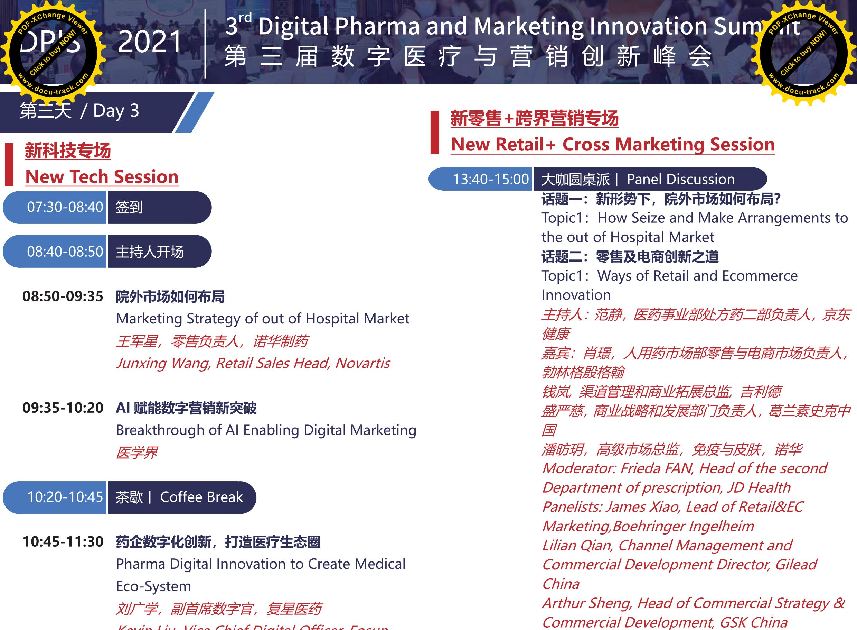 第三屆數字醫療營銷創新峰會(DPIS2021)