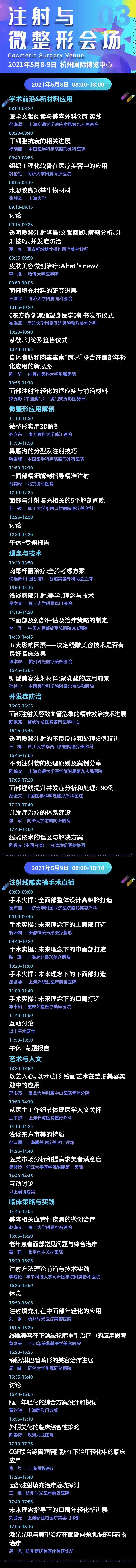 2021美沃斯国际医学美容大会(杭州)