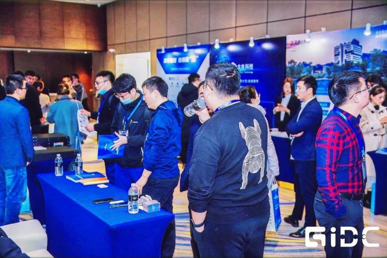2021GIDC全球互聯網數據大會(7月上海)