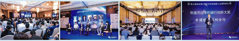 第六届商业银行数字化转型战略大会