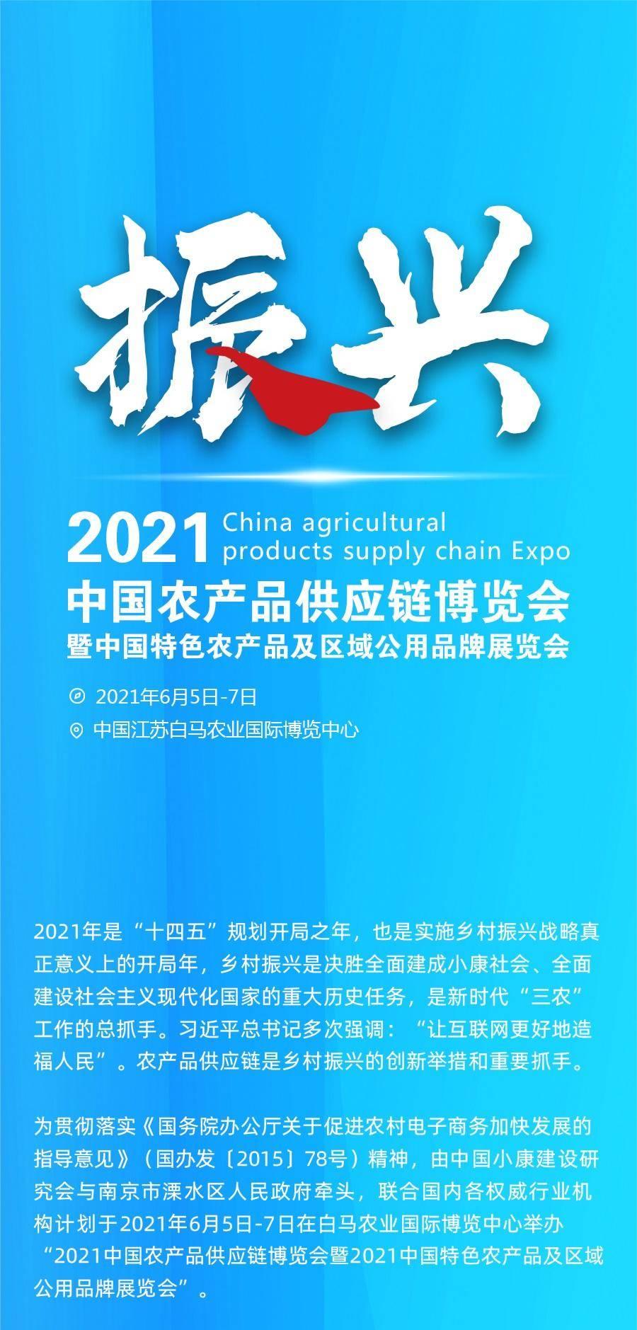 振兴2021中国农产品供应链博览会