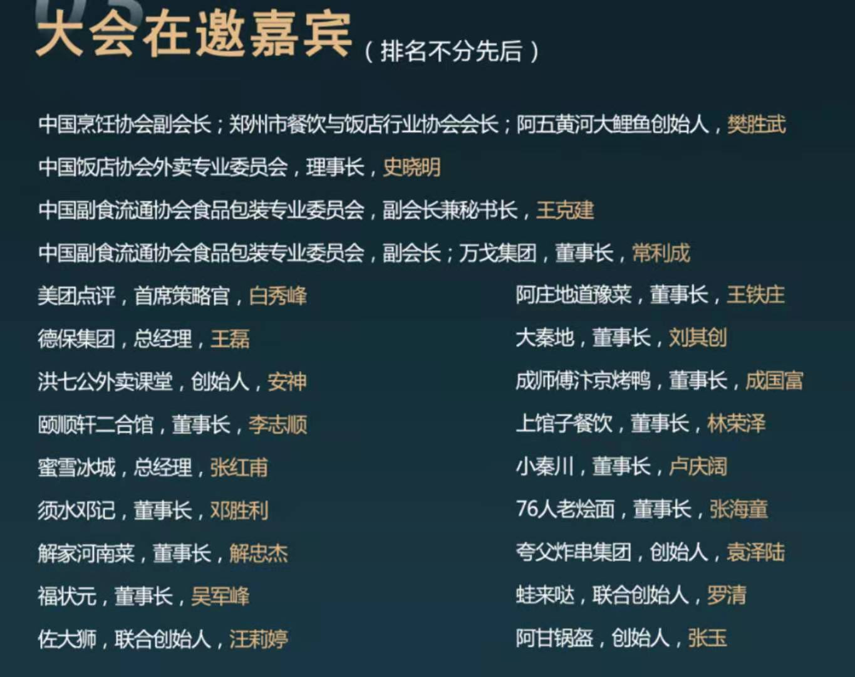 2021中国餐饮供应链创新峰会