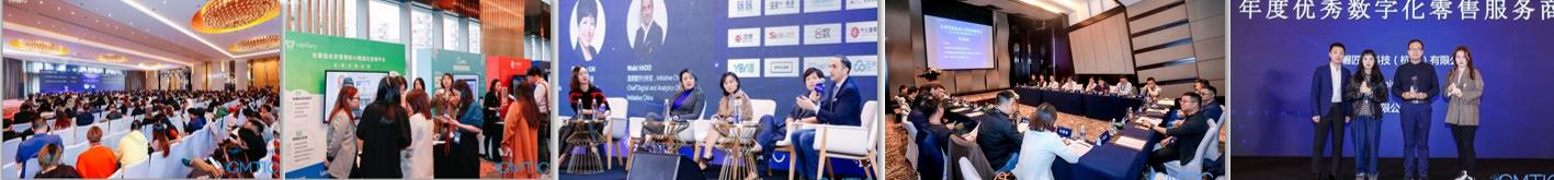 GMTIC第五届全球营销技术&零售创新峰会 暨私域流量创新论坛与iDigital年度数字营销大赏颁奖盛典