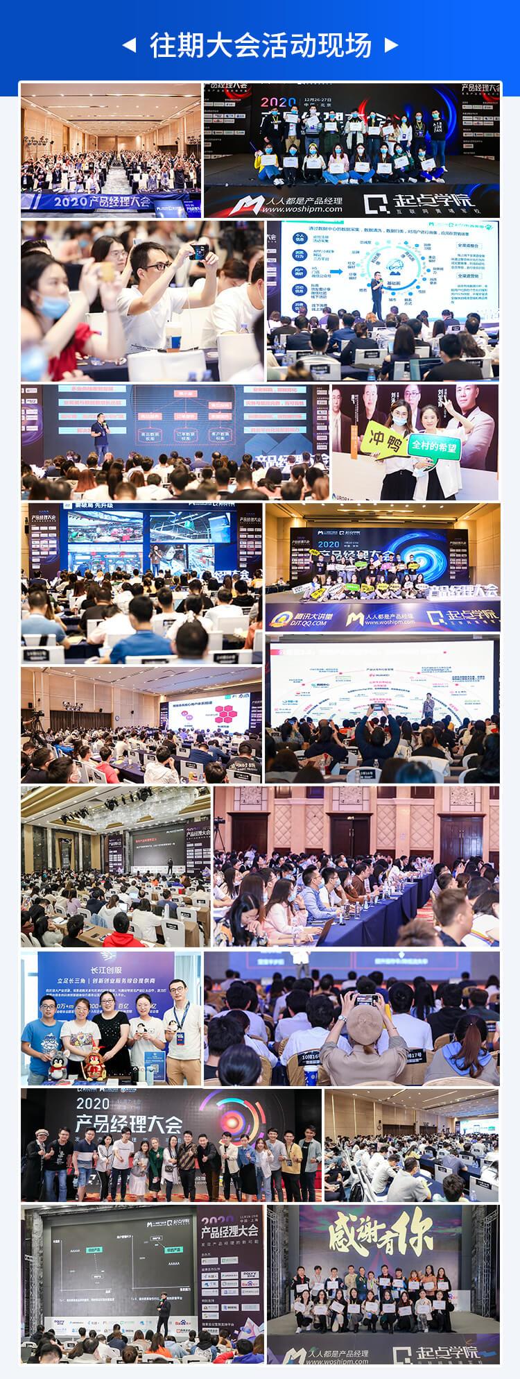 2021中国B端产品经理大会 对话14位B端产品实战派