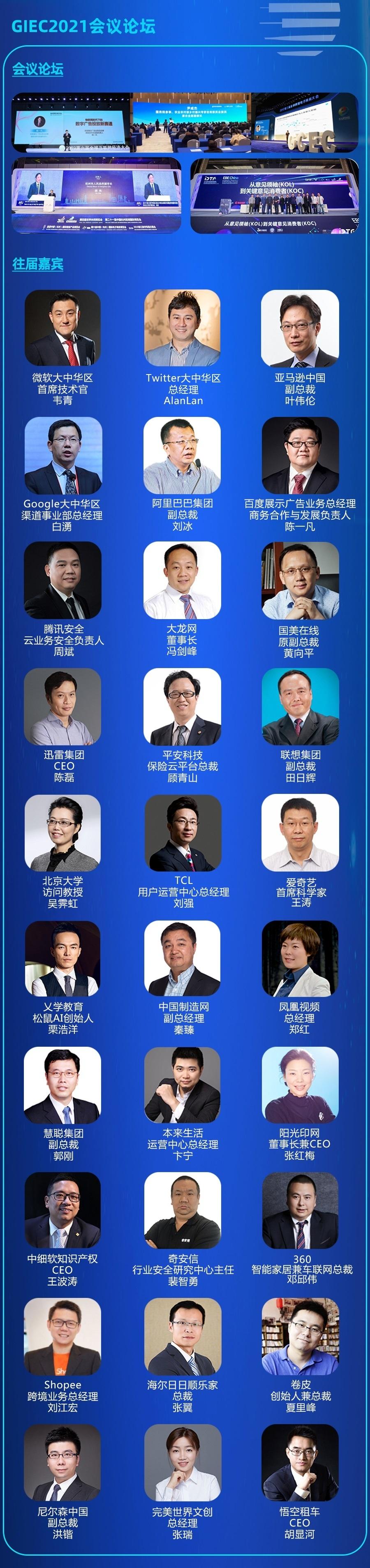 2021第七届全球互联网经济大会