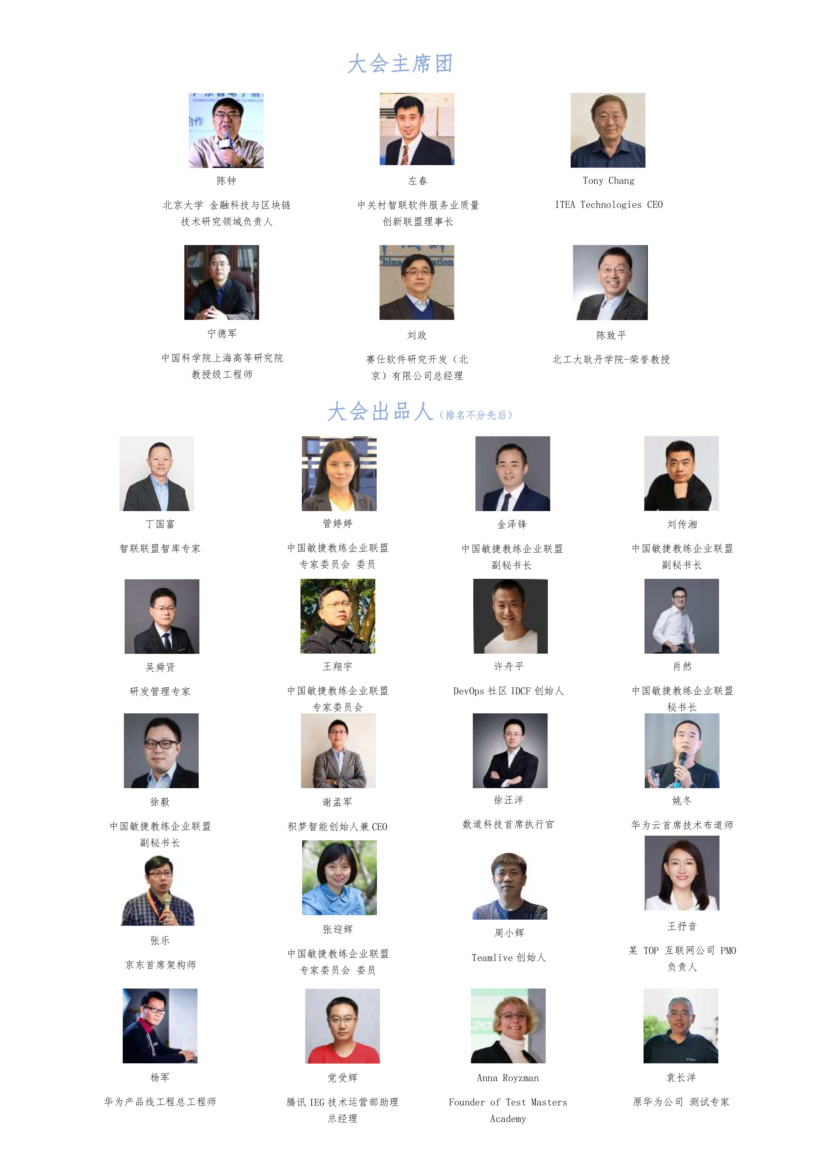 TiD2021质量竞争力大会