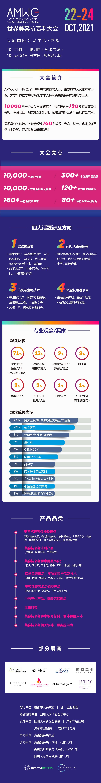 AMWC CHINA 2021 世界美容抗衰老大会_门票优惠_活动家官网报名
