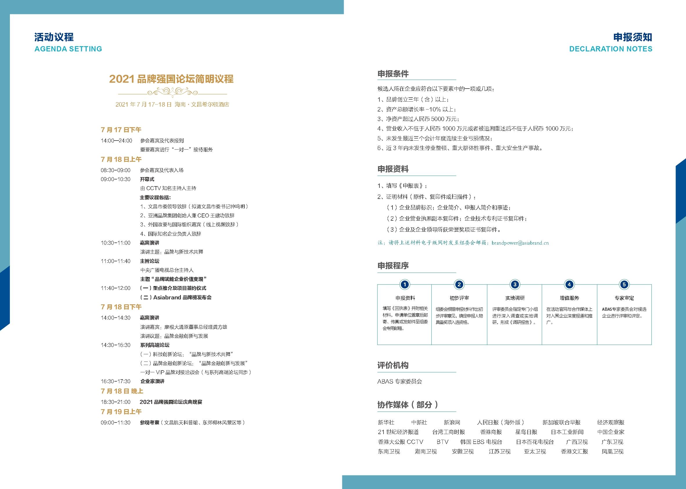 品牌強國論壇文昌 2021中國消費品牌500強榜單