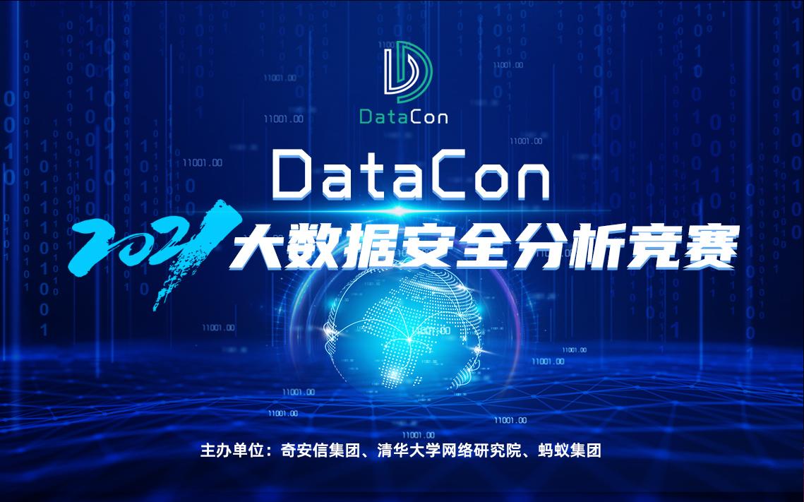 2021北京網絡安全大會
