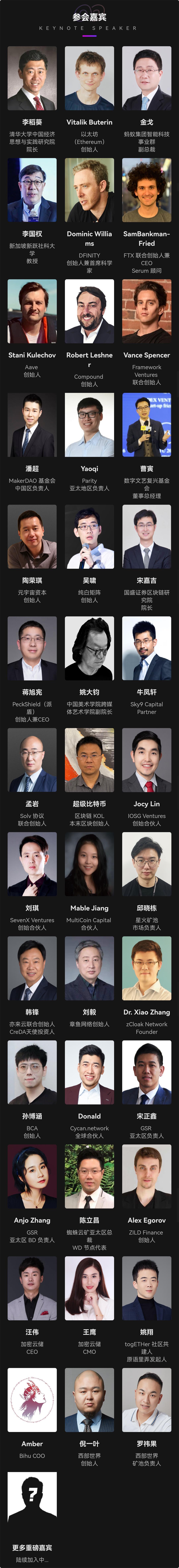 无限未来—2021世界区块链大会·杭州