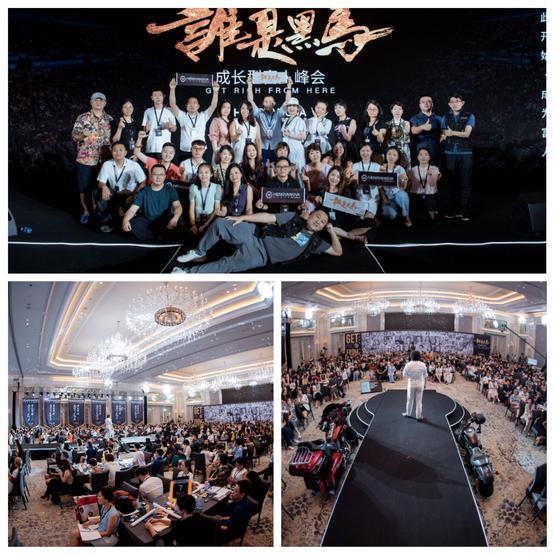 2021誰是黑馬峰會·廣州