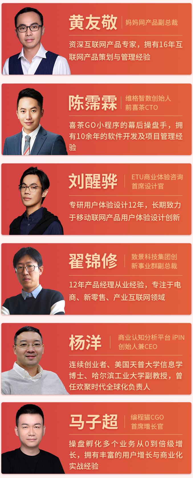 2021產品經理大會·廣州站