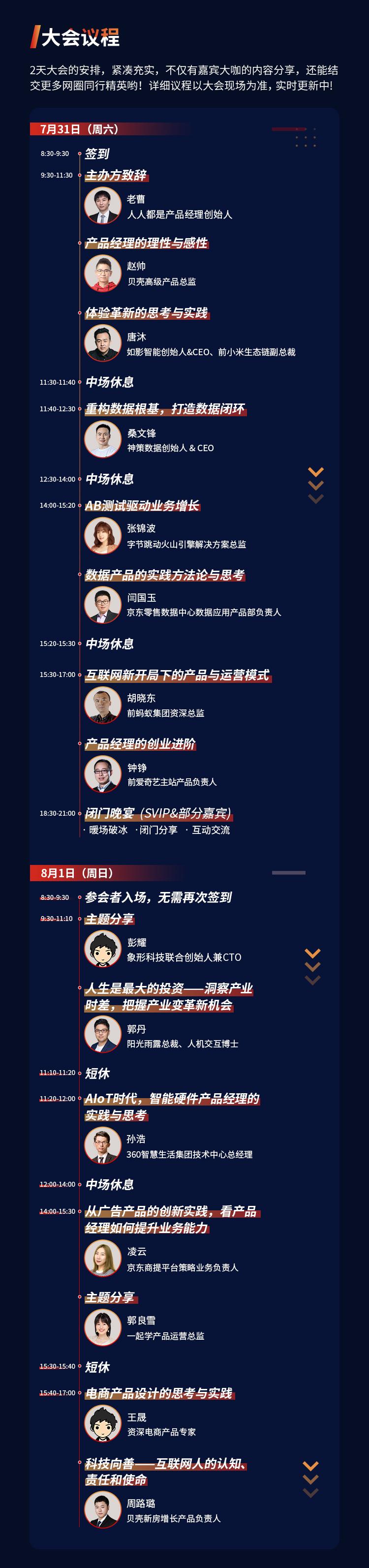 2021产品经理大会·北京站