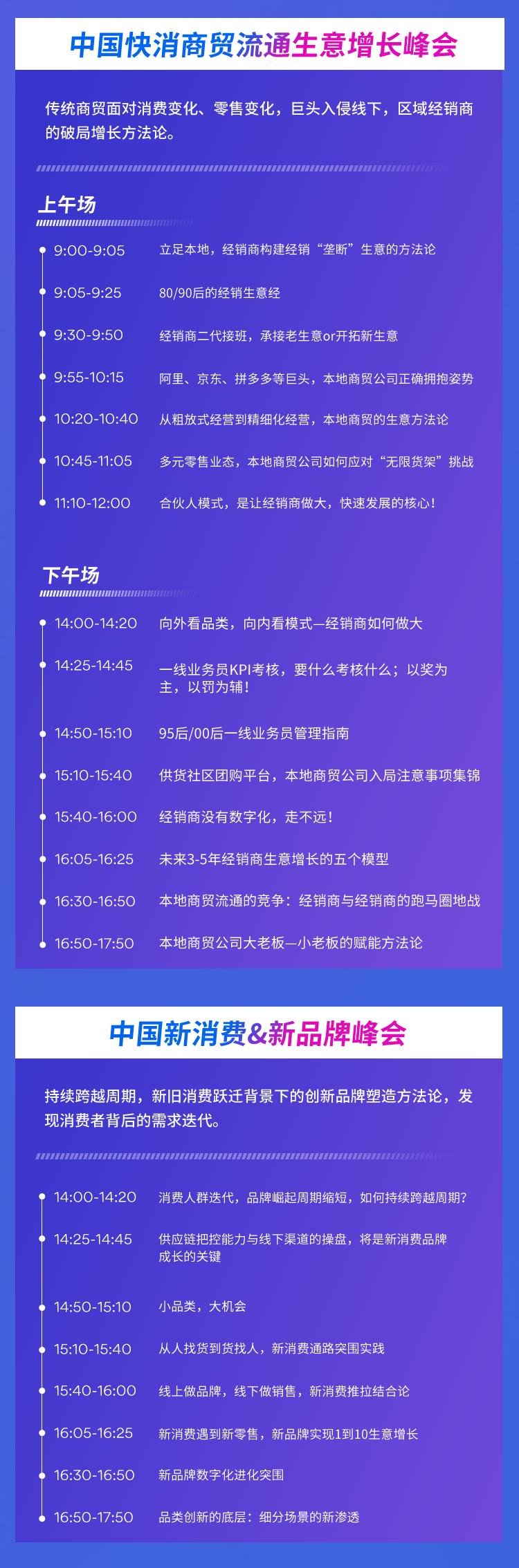 2021(第四届)中国快消品大会_门票优惠_活动家官网报名
