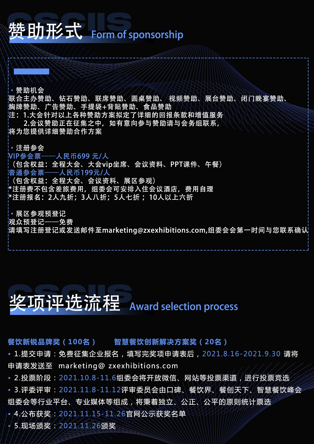 2021第十一届中国智慧餐饮创新峰会