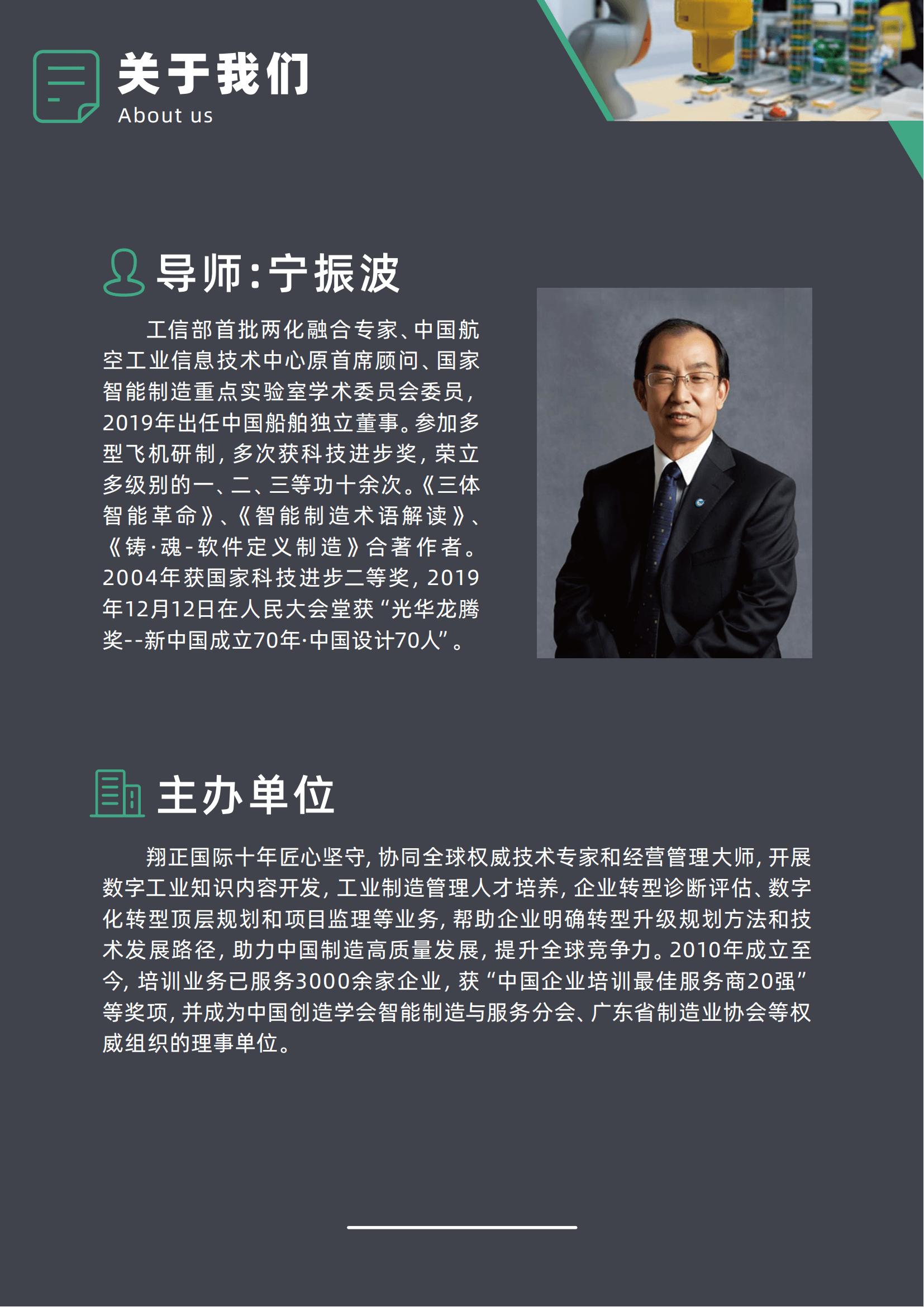 工业互联网与数字化转型研修班 第12期 11月广东