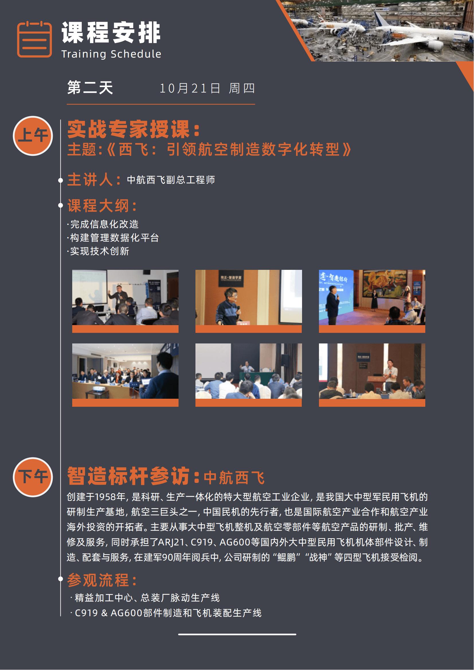 工业互联网与数字化转型研修班 第10期 10月西安