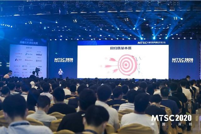 MTSC2021中国互联网测试开发大会深圳站