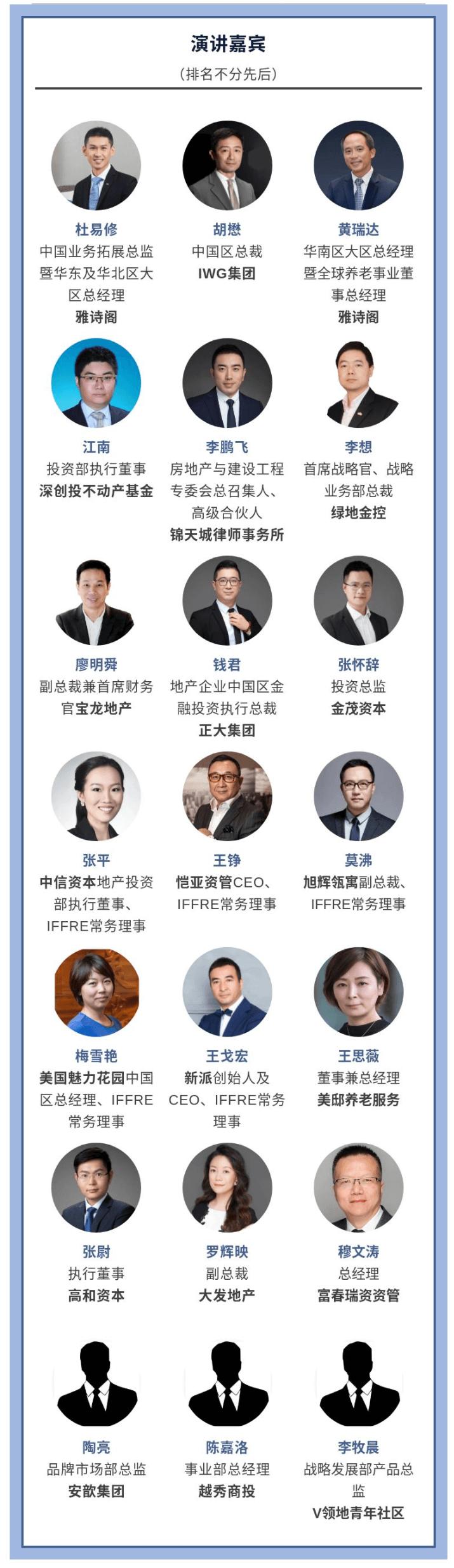 第五屆地產股權投資與資產管理年會