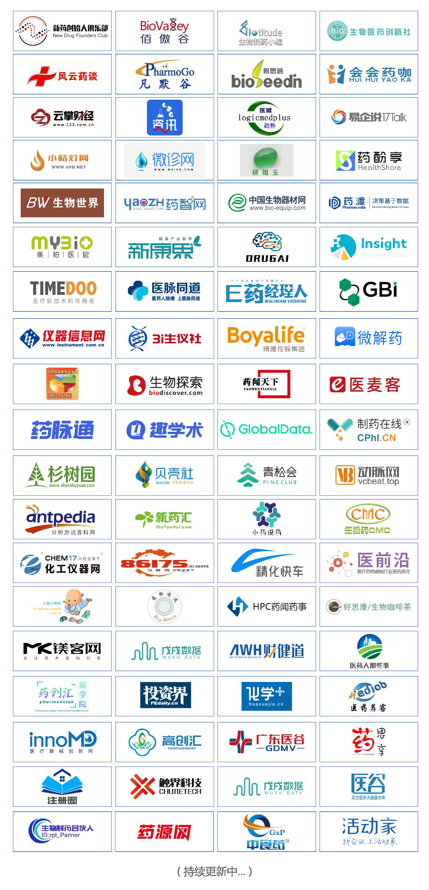 中国生物医药产业发展的机遇与挑战暨美中医药开发协会SAPA2021中国年会_门票优惠_活动家官网报名