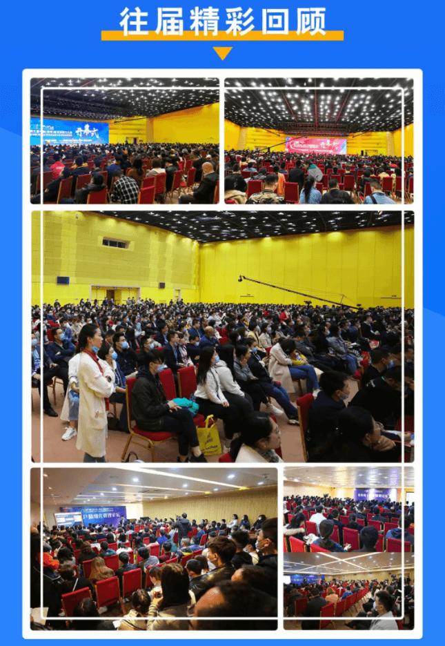 2021第八届中国教育创新力大会