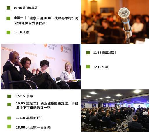 """2021第五届亚太区健康险国际峰会暨""""金创奖""""颁奖典礼"""