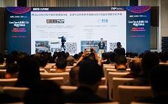 LeaTech全球CTO领导力峰会2021暨腾讯云VIP三周年CTO训练营校友联合年会