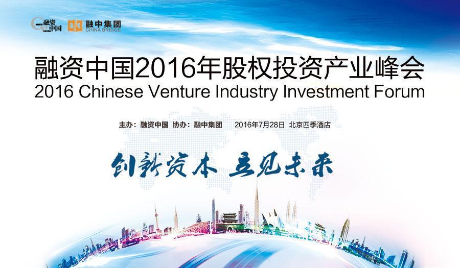 融资中国2016股权投资产业峰会