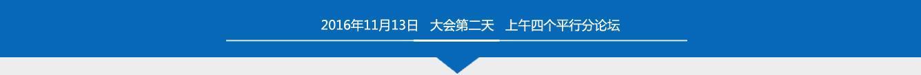 2016第二届中国工程建设项目管理发展大会